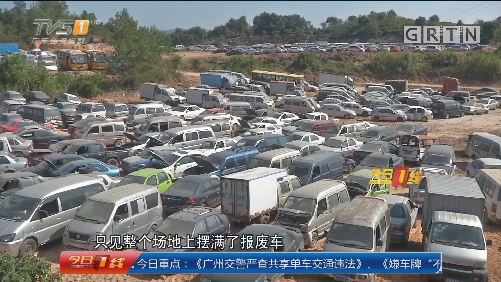 深圳龙岗:老旧车提前报废有补贴 收纳场扎堆排队