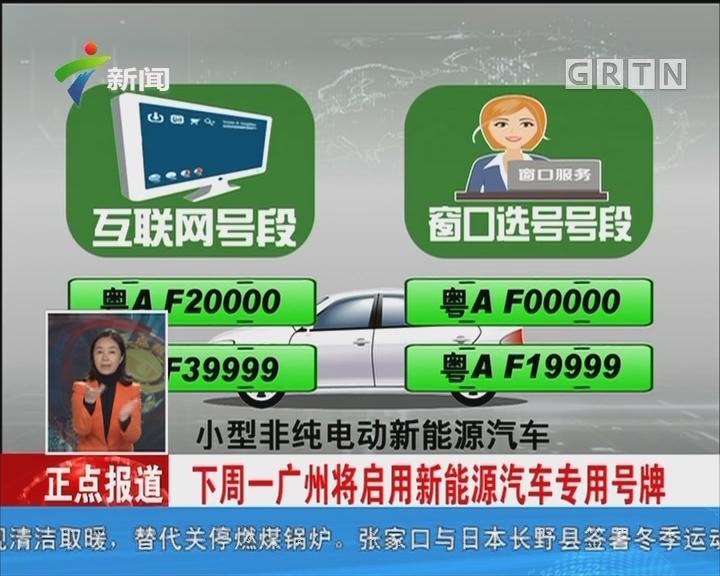 下周一广州将启用新能源汽车专用号牌