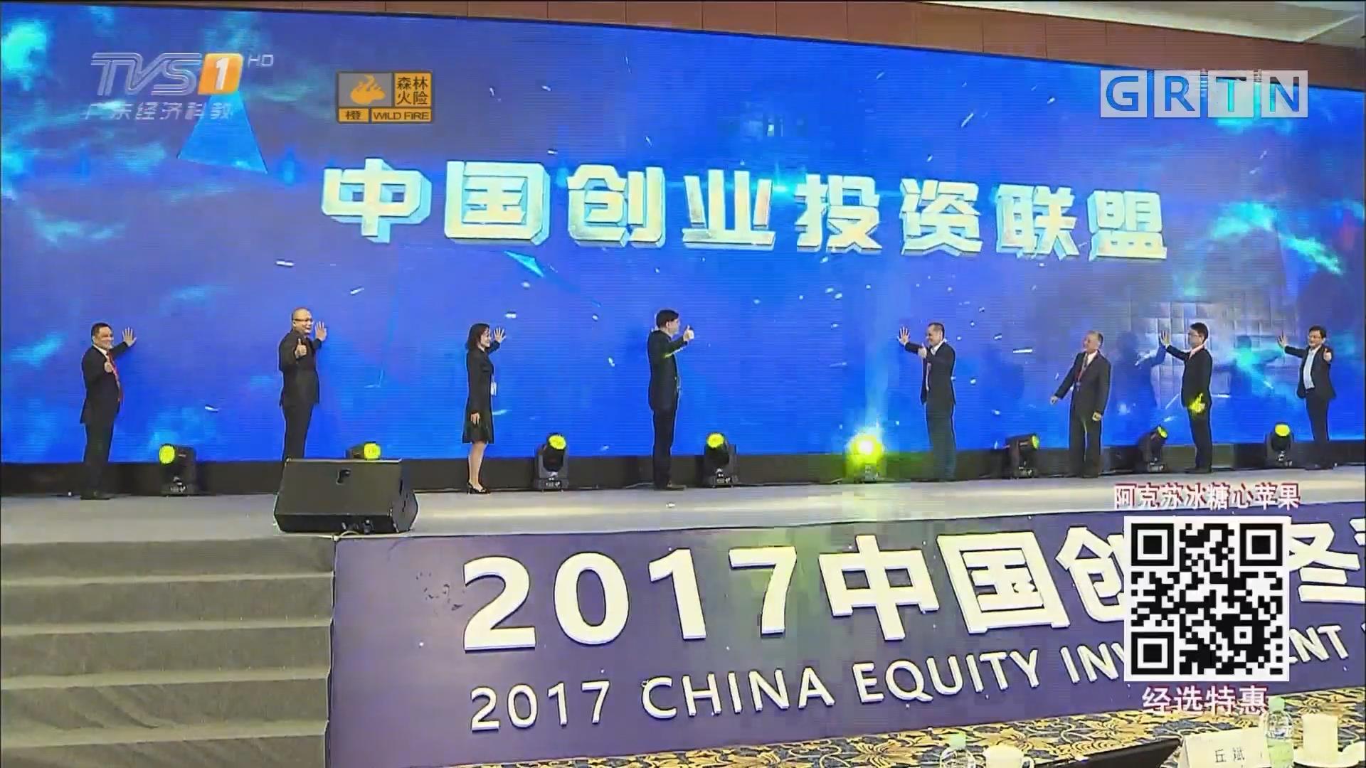 2017中国创投冬季峰会在广州召开