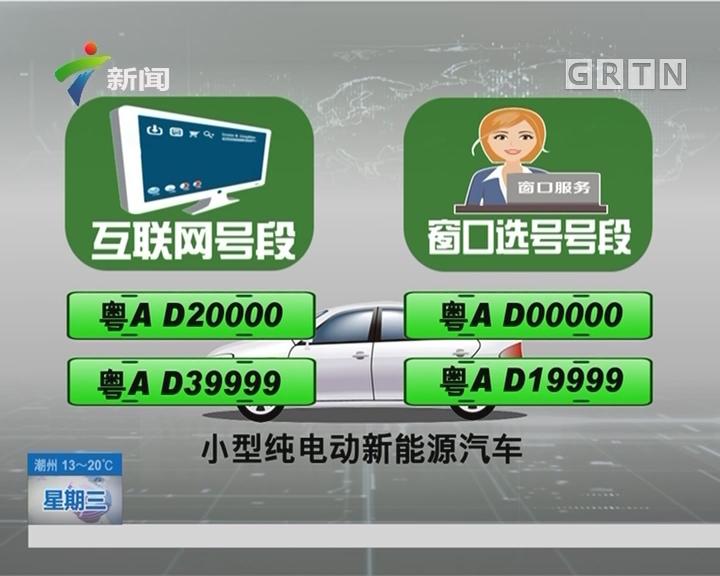 新能源专用号牌:下周一 广州启用新能源汽车专用号牌