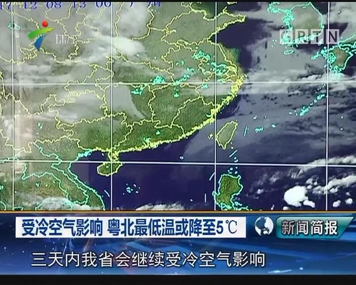 受冷空气影响 粤北最低温或将至5℃