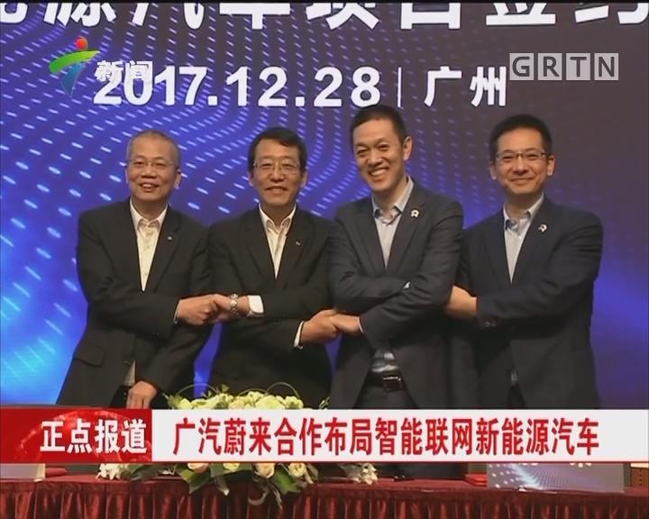 广汽蔚来合作布局智能联网新能源汽车