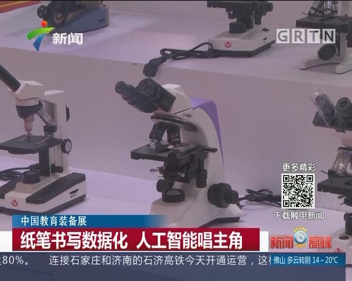 中国教育装备展:纸笔书写数据化 人工智能唱主角