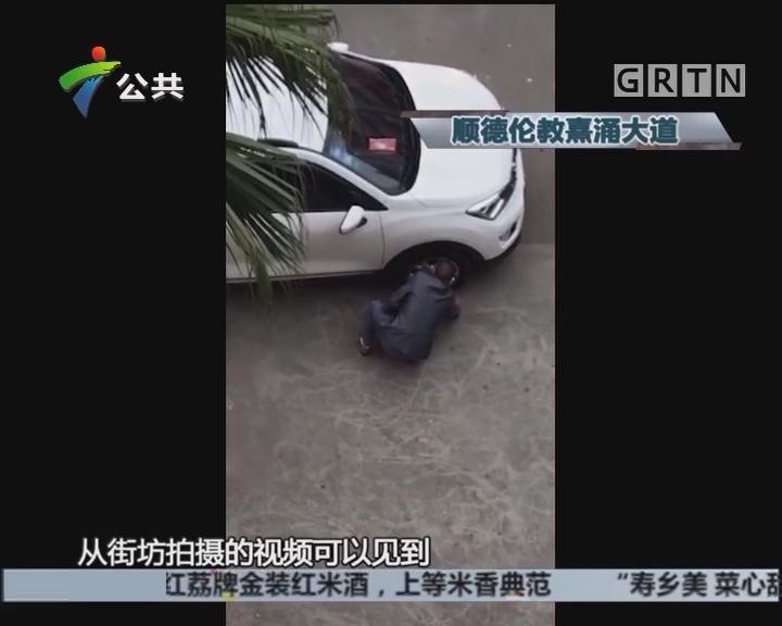 街坊报料:停车妨碍出入 遭轮胎放钉