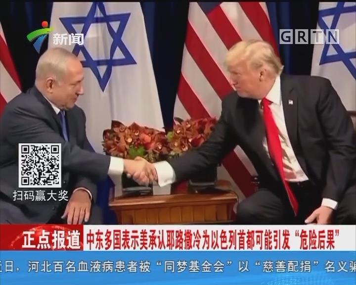 """中东多国表示美承认耶路撒冷为以色列首都可能引发""""危险后果"""""""