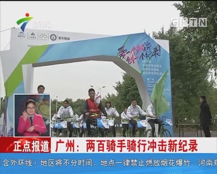 广州:两百骑手骑行冲击新纪录
