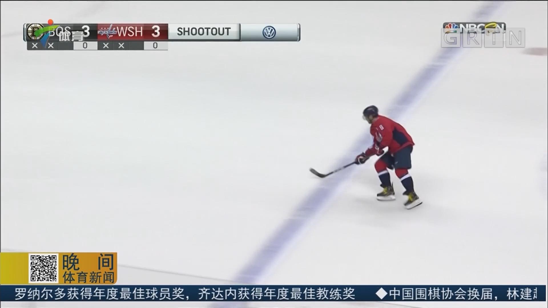 NHL 华盛顿首都人点球逆转波士顿棕熊