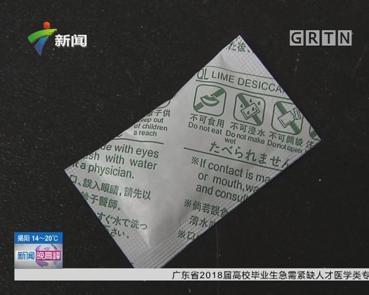 危险的干燥剂:孩子眼睛永久性失明 食品干燥剂惹的祸?