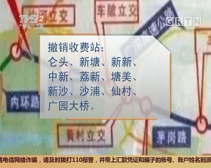 广州广园路:广园路今日起免费!十个收费站撤销