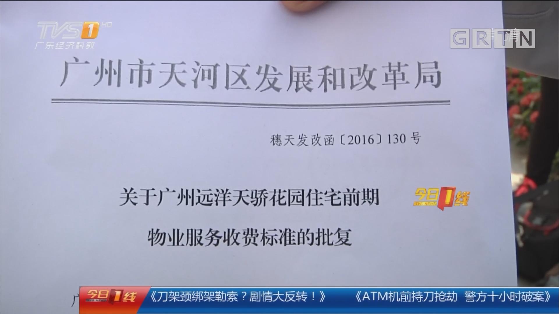 广州天河区远洋天骄小区:业主要收楼 先交3个月物管费?