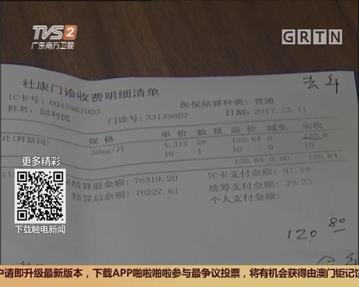 """学习宣传贯彻十九大精神 深圳:公立医院药品开启""""团购""""模式"""