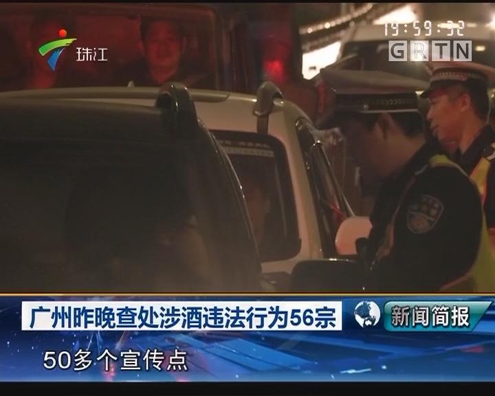 广州昨晚查处涉酒违法行为56宗