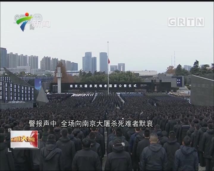 国家公祭日:警钟长鸣 勿忘历史