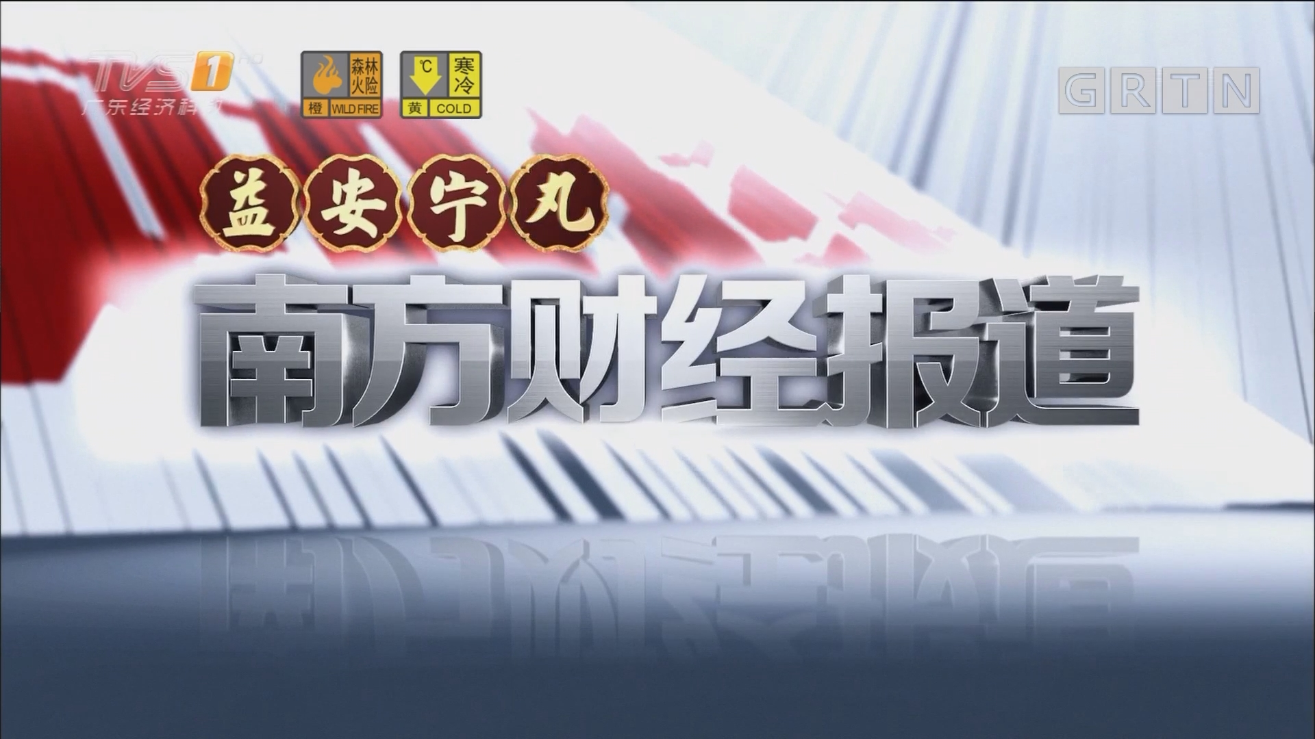 [HD][2017-12-21]南方财经报道:中央经济工作会议透露民生八大新看点