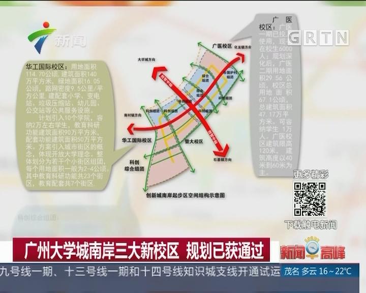 广州大学城南岸三大新校区 规划已获通过