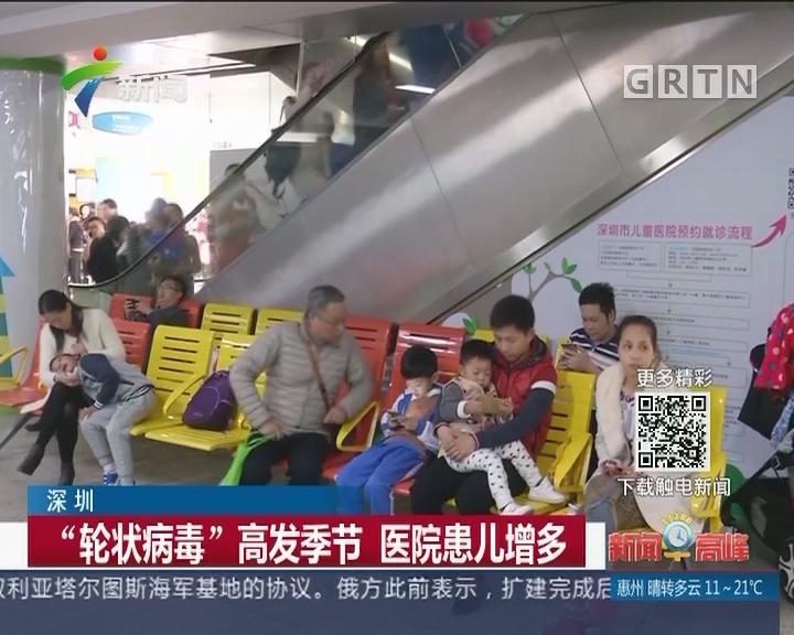 """深圳:""""轮状病毒""""高发季节 医院患儿增多"""