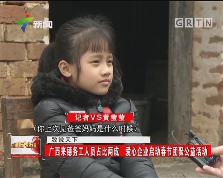 广西来穗务工人员占比两成 爱心企业启动春节团聚公益活动