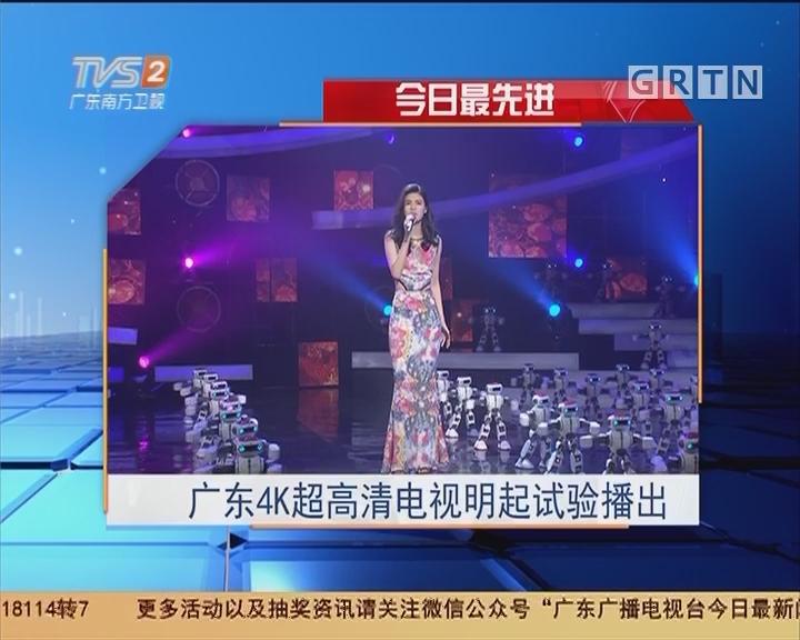 今日最先进:广东4K超高清电视明起试验播出