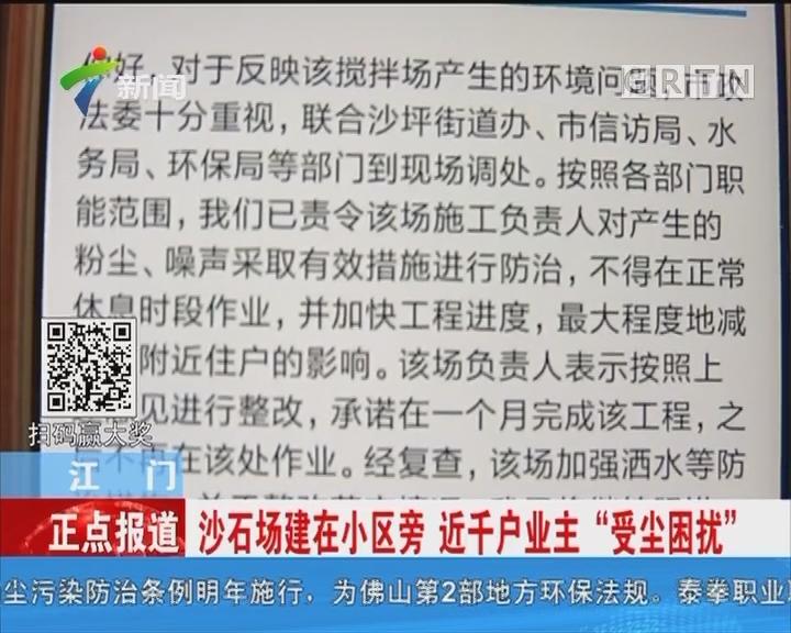 """江门:沙石场建在小区旁 近千户业主""""受尘困扰"""""""