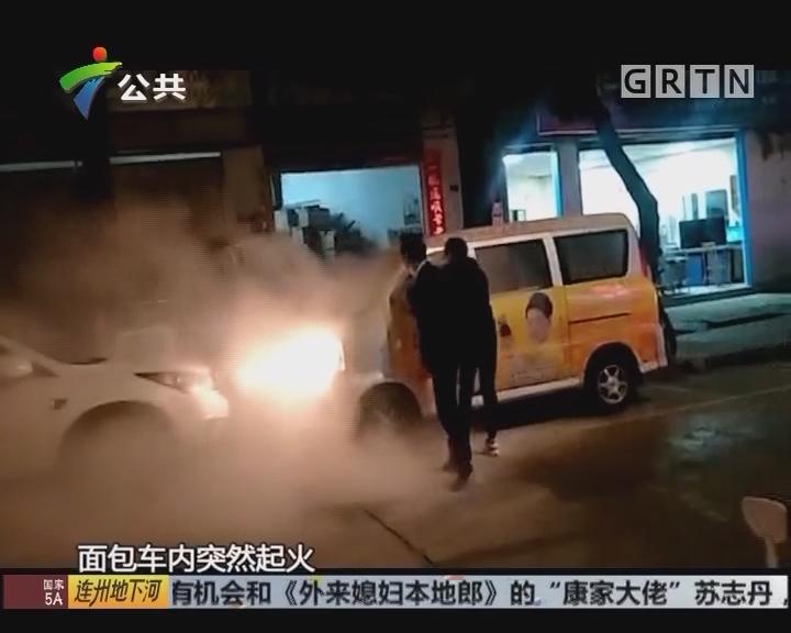 佛山:面包车突然起火 街坊热心扑救