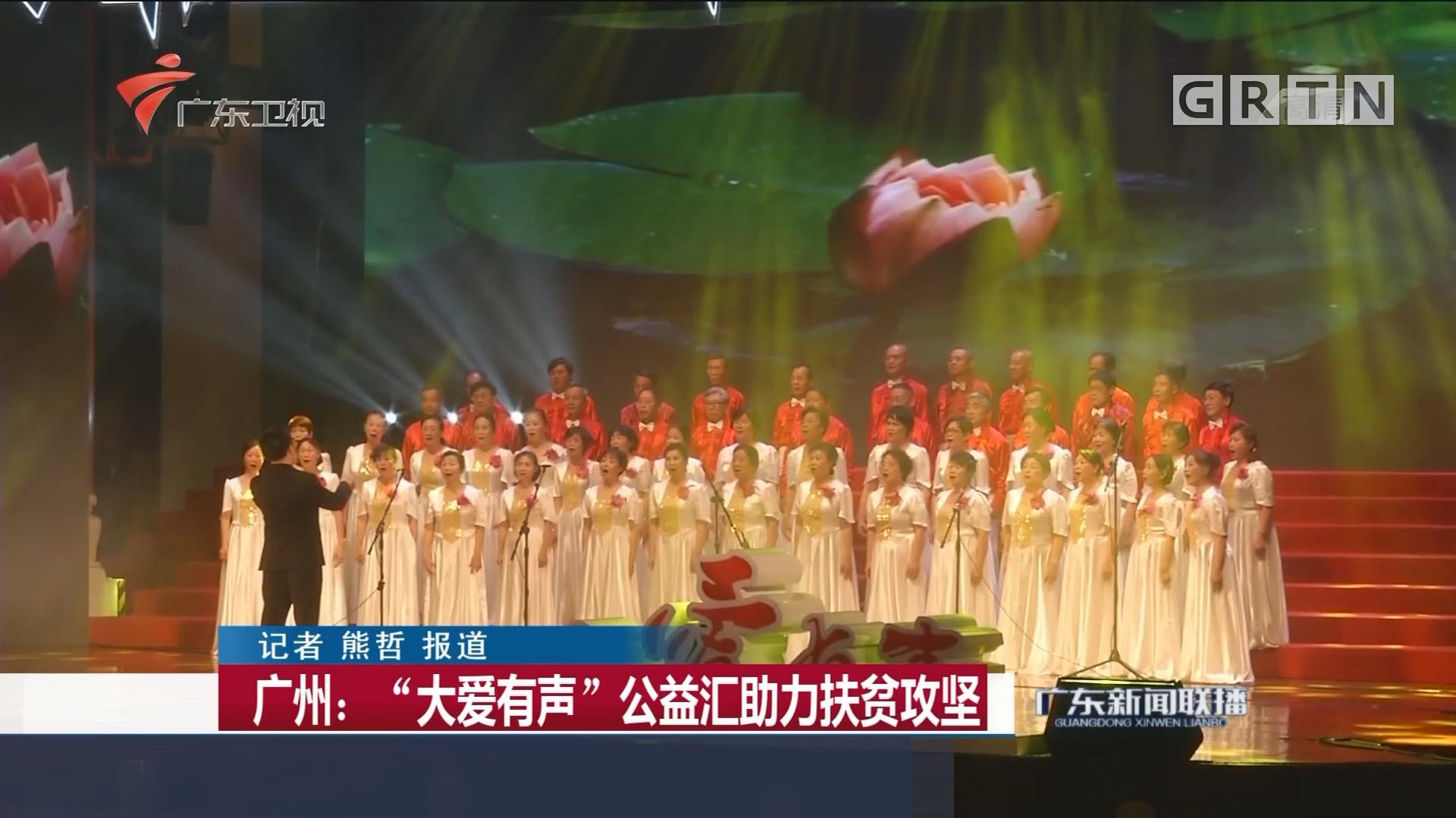 """广州:""""大爱有声""""公益汇助力扶贫攻坚"""
