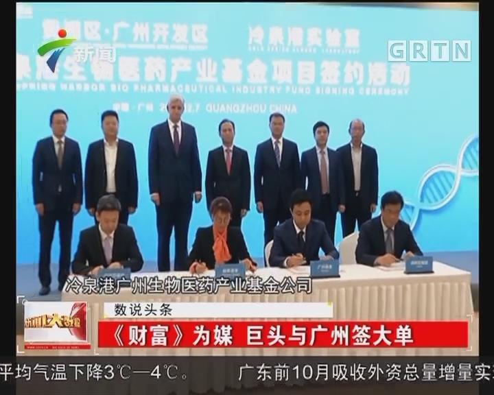 《财富》为媒 巨头与广州签大单