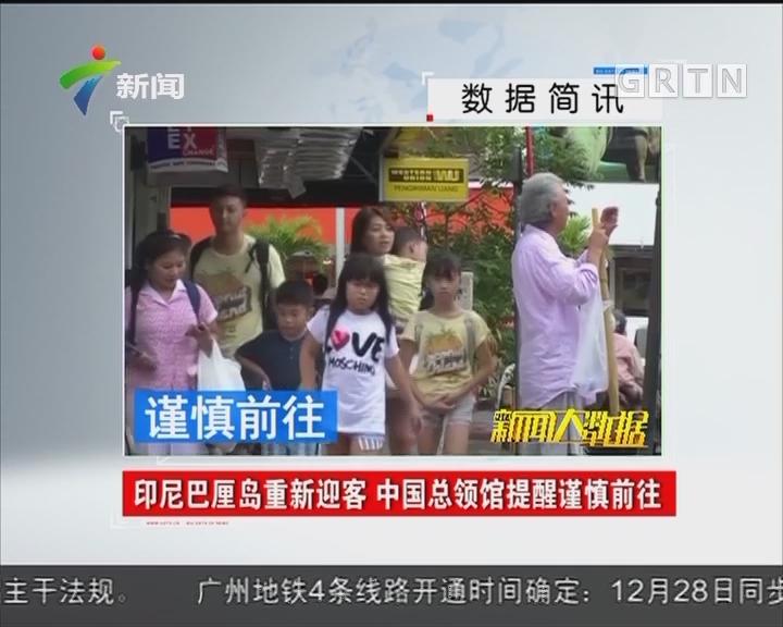 印尼巴厘岛重新迎客 中国总领馆提醒谨慎前往
