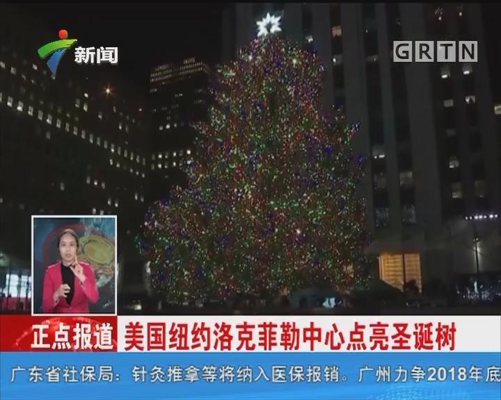 美国纽约克洛菲勒中心点亮圣诞树