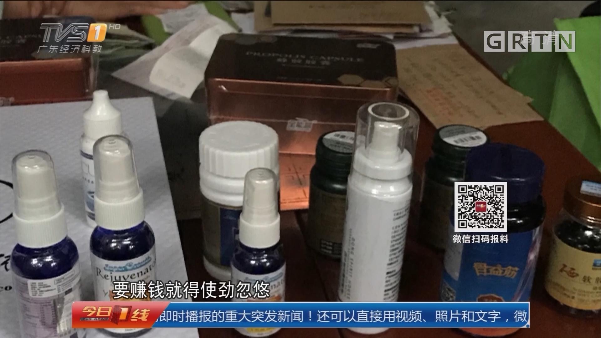 食药监打击保健品诈骗 记者卧底:千元保健品 定价两万