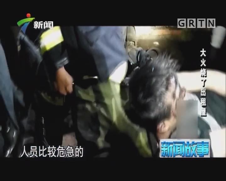 [2017-12-16]新闻故事:大火烧了出租屋