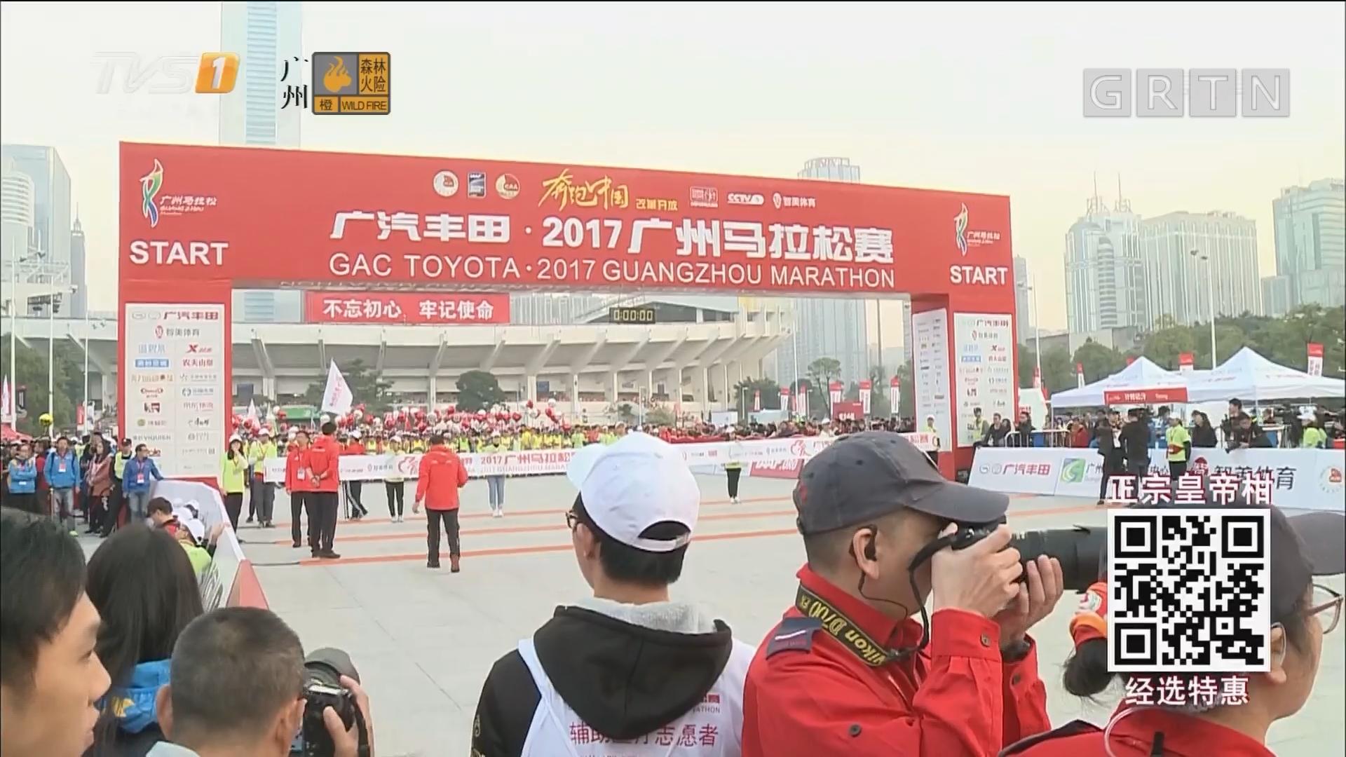 2017广马今早开跑 三万街坊参赛热动羊城
