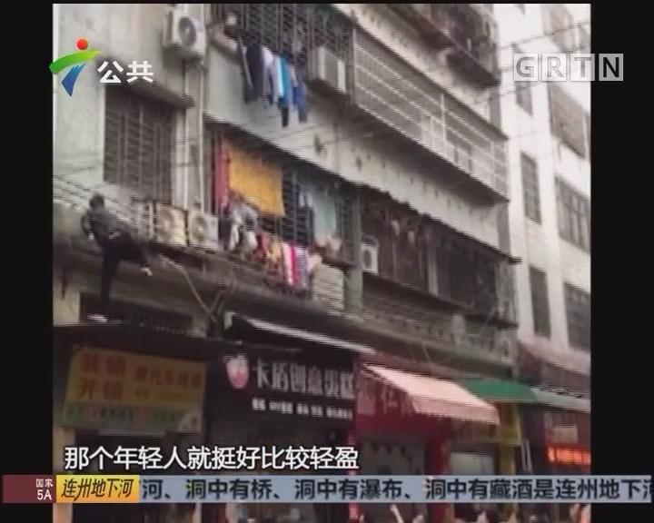 佛山:男童被卡防盗网 街坊徒手爬墙托举