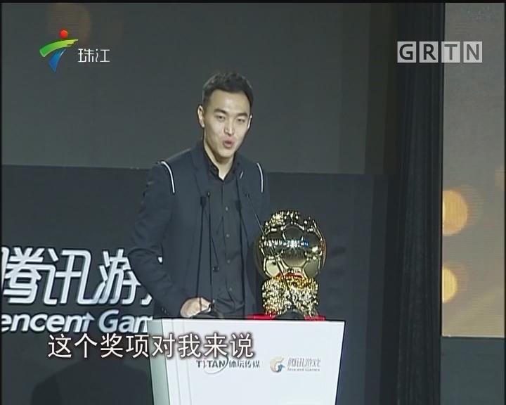 冯潇霆荣获首届中国金球奖