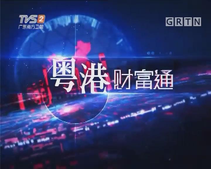 [2017-12-03]粤港财富通:珠三角半小时生活圈——广清