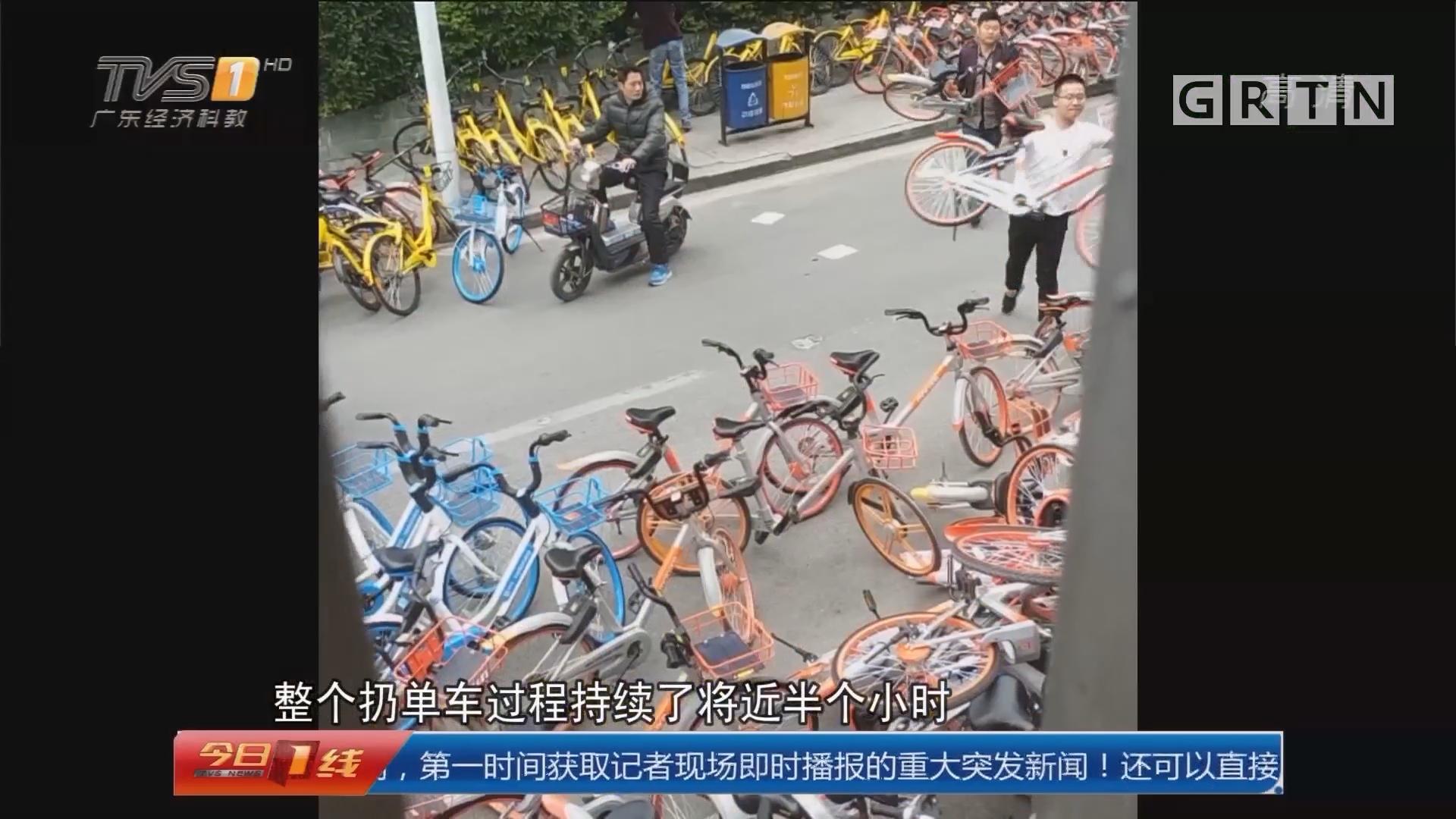 东莞:19辆共享单车遭狂仍 同行所为?