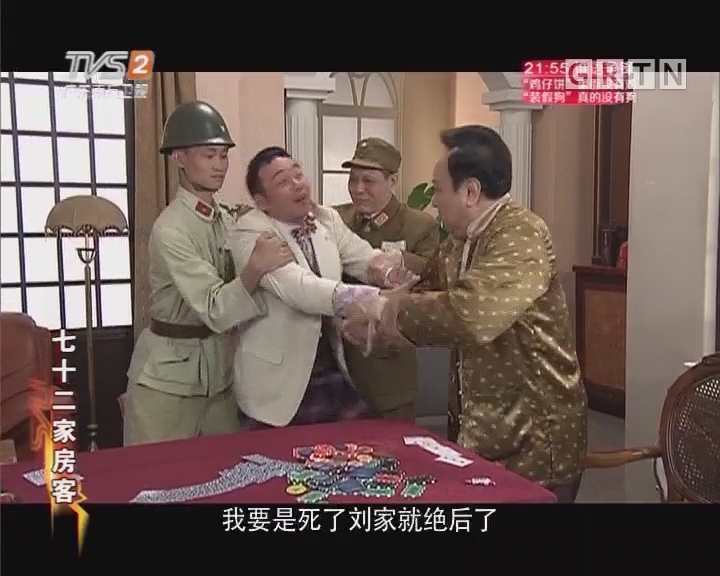 [2017-12-09]七十二家房客:冷面赌王(下)