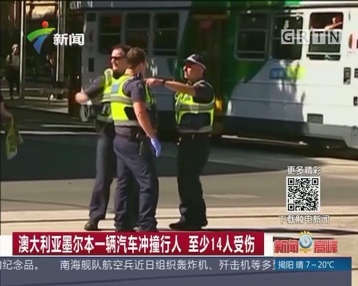 澳大利亚墨尔本一辆汽车冲撞行人 至少14人受伤