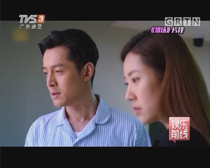 """《猎场》收官 胡歌凌晨2点发文告别""""郑秋冬"""""""
