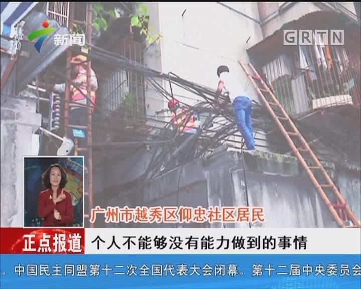 惠及80万人:广州老旧小区微改造107个