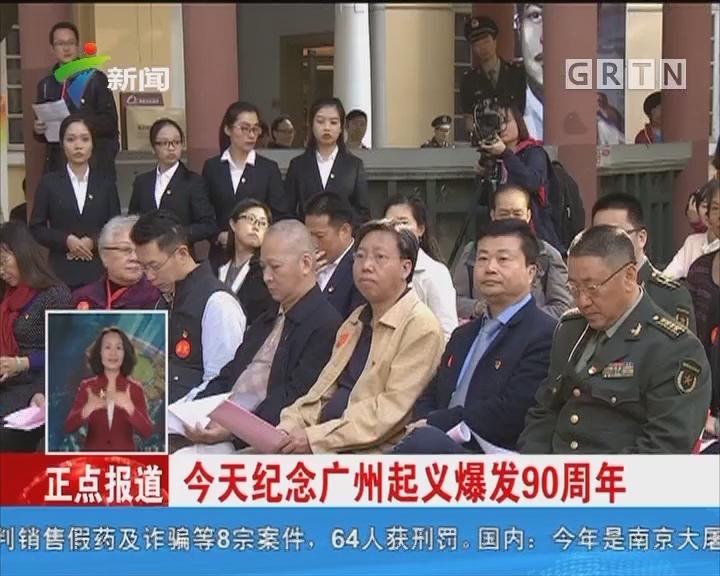 今天纪念广州起义爆发90周年