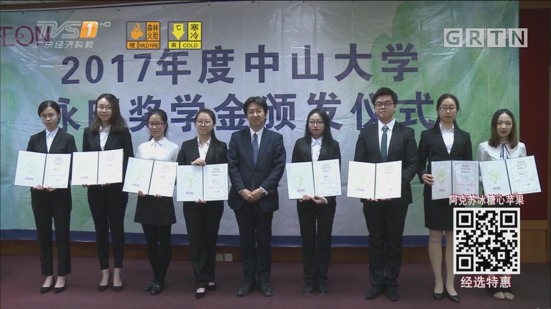 中山大学23名在校生 获15万奖学金