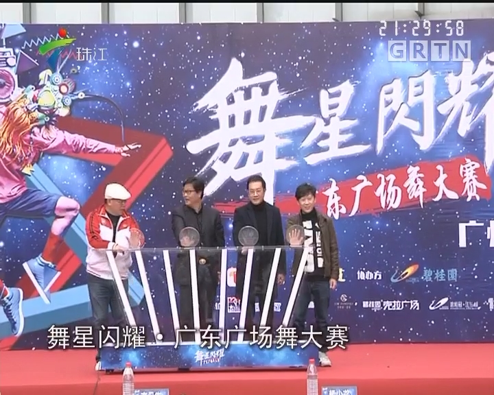 全民参与舞出活力 广东广场舞大赛开启