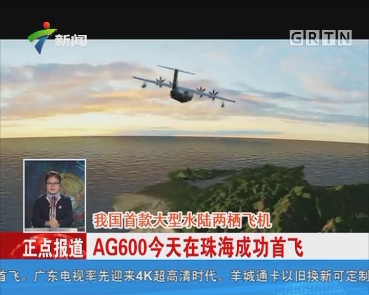AG600今天在珠海成功首飞