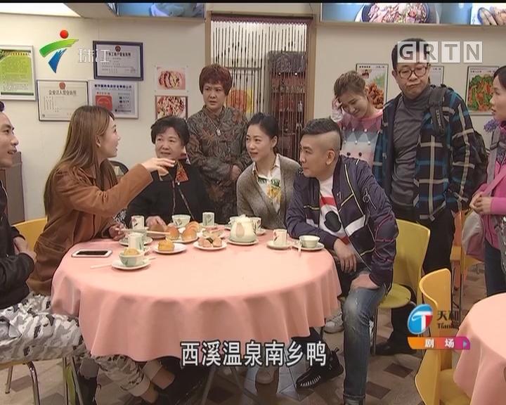 [2017-12-24]外来媳妇本地郎:南乡鸭风波(下)