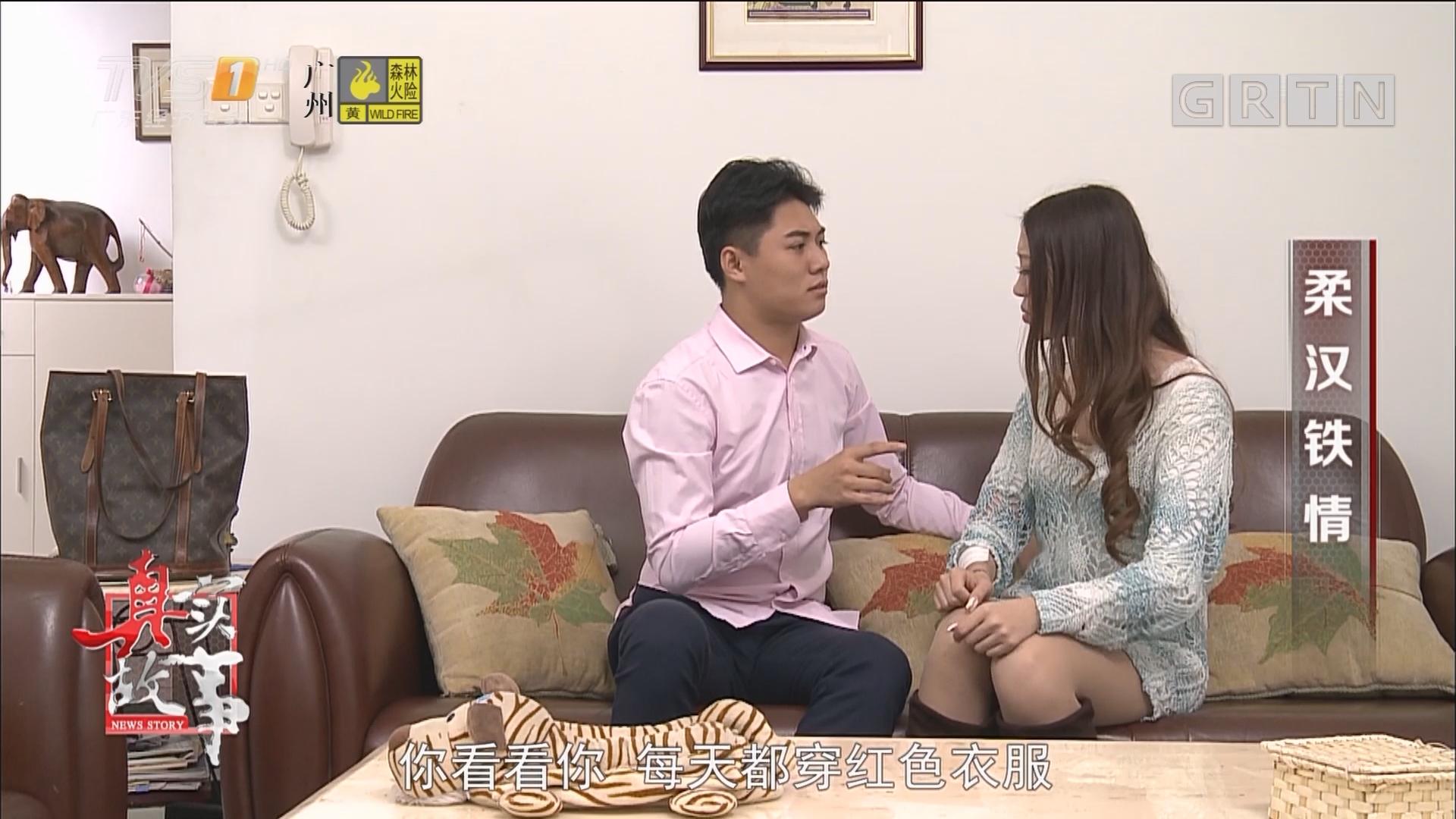 [HD][2017-12-05]真实故事:柔汉铁情