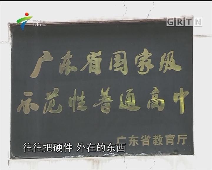 广州示范性高中将增至51所