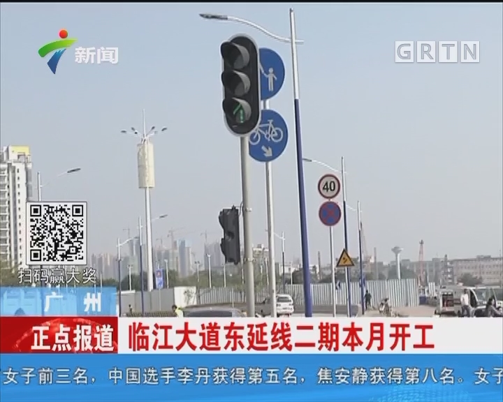 广州:临江大道东延线二期本月开工