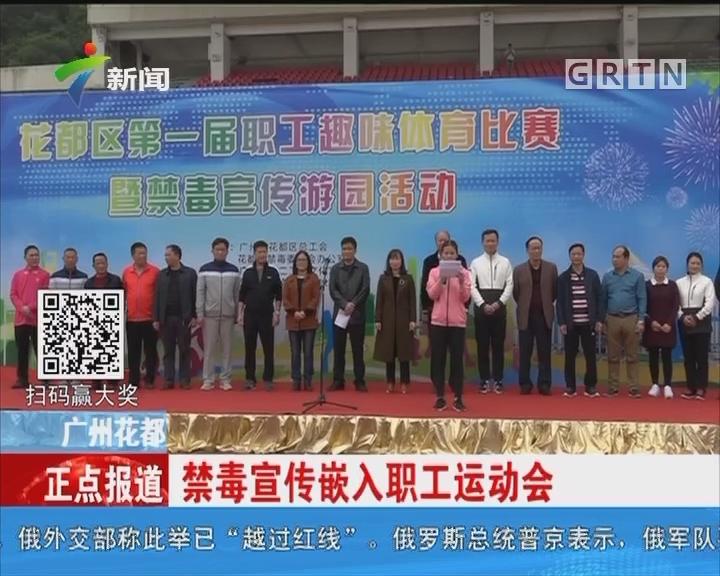广州花都:禁毒宣传嵌入职工运动会