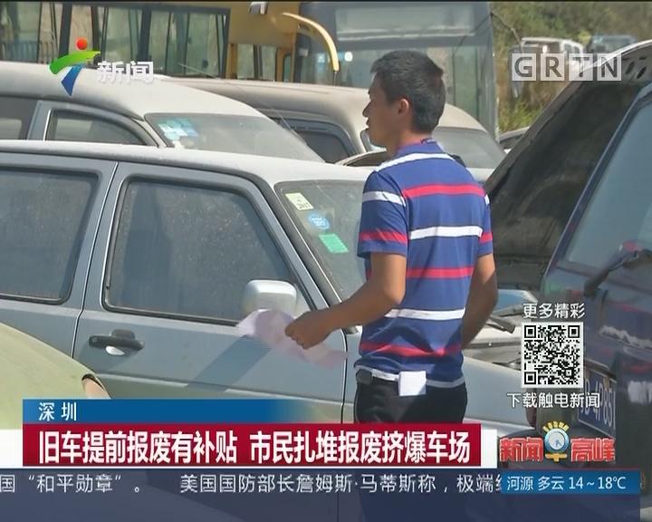 深圳:旧车提前报废有补贴 市民扎堆报废挤爆车场