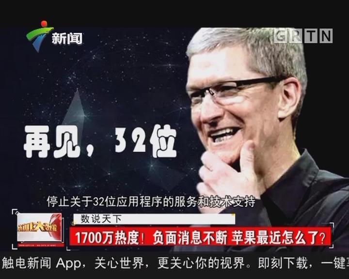 1700万热度!负面消息不断 苹果最近怎么了?